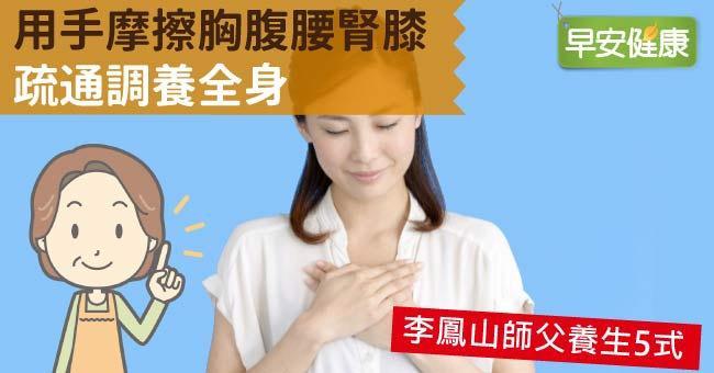 用手摩擦胸腹腰腎膝,疏通調養全身