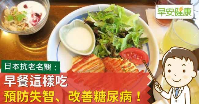 早餐這樣吃,預防失智、改善糖尿病!