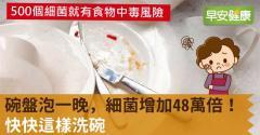 碗盤泡一晚,細菌增加48萬倍!快快這樣洗碗