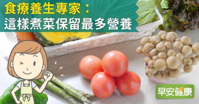 食療養生專家:這樣煮菜保留最多營養