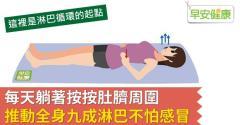 每天躺著按按肚臍周圍,推動全身九成淋巴不怕感冒