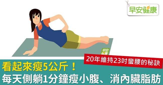 看起來瘦5公斤!每天側躺1分鐘瘦小腹、消內臟脂肪