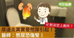 尿道炎其實是憋尿引起!醫師:憋尿恐傷腎!