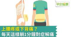 上腰疼或下背痛?每天這樣躺1分鐘對症解痛