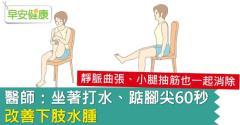 腿部水腫消不掉?醫生教你踮踮腳尖60秒遠離下肢水腫