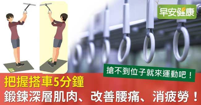 把握搭車5分鐘,鍛鍊深層肌肉、改善腰痛、消疲勞!