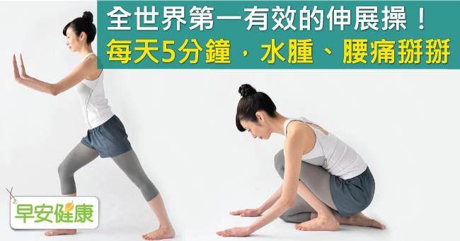 全世界第一有效的伸展操!每天5分鐘,水腫、腰痛掰掰
