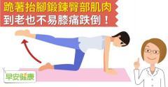 跪著抬腳鍛鍊臀部肌肉,到老也不易膝痛跌倒!