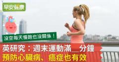 英研究:週末運動滿_分鐘,預防心臟病、癌症也有效