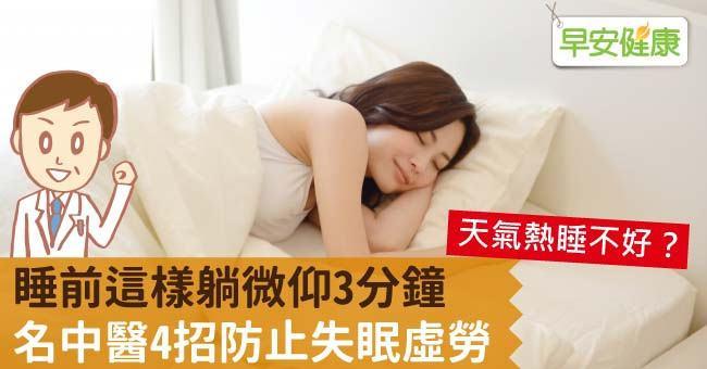 睡前這樣躺微仰3分鐘,名中醫4招防止失眠虛勞