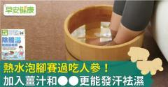 熱水泡腳賽過吃人參!加入薑汁和OO更能發汗袪濕
