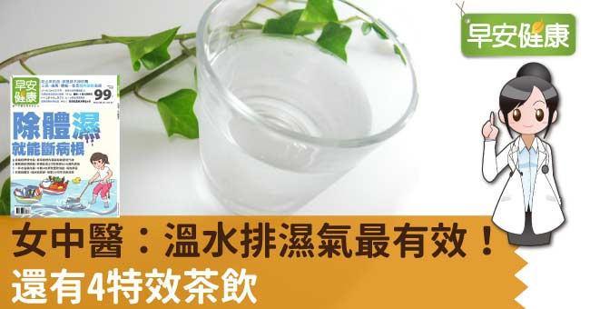女中醫:溫水排濕氣最有效!還有4特效茶飲