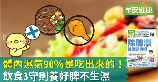 體內濕氣90%是吃出來的!飲食3守則養好脾不生濕