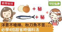 洋蔥不嗆辣、秋刀魚不苦...必學4招超省時備料法