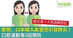 食物、口水嗆入氣管恐引發肺炎!口腔運動等3招預防