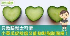 只敷臉就太可惜,小黃瓜促排廢又能抑制脂肪囤積!