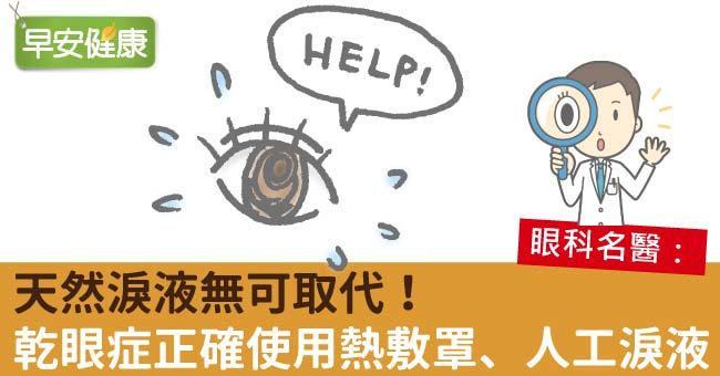天然淚液無可取代!乾眼症正確使用熱敷罩、人工淚液
