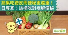 蔬果吃錯反而便秘更嚴重!日專家:這樣吃對症解便秘
