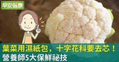 葉菜用濕紙包,十字花科要去芯!營養師5大保鮮祕技