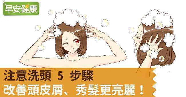 注意洗頭5步驟,改善頭皮屑、秀髮更亮麗!
