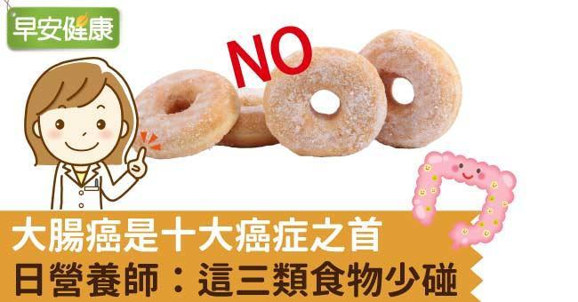 大腸癌是十大癌症之首,日營養師:這三類食物少碰