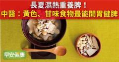 長夏濕熱重養脾!中醫:黃色、甘味食物最能開胃健脾