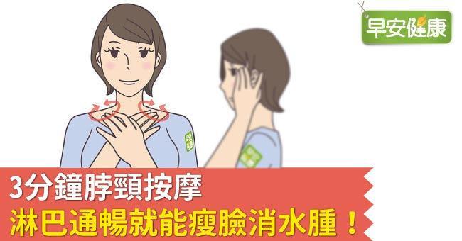 3分鐘脖頸按摩,淋巴通暢就能瘦臉消水腫!