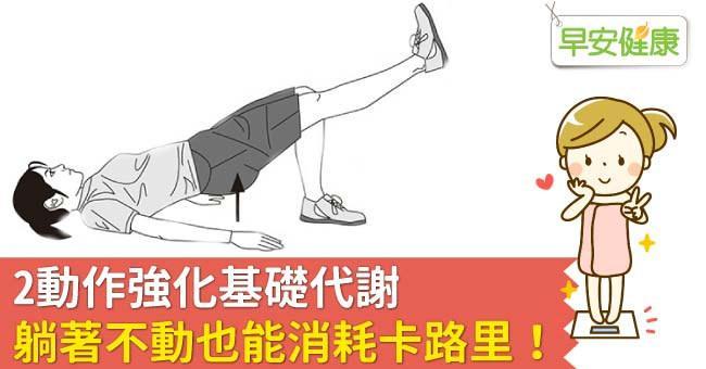 2動作強化基礎代謝,躺著不動也能消耗卡路里!