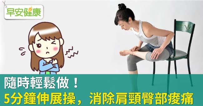 隨時輕鬆做!5分鐘伸展操,消除肩頸臀部痠痛