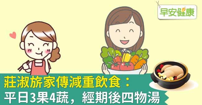 莊淑旂家傳減重飲食:平日3果4蔬,經期後四物湯