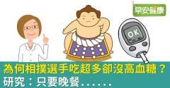 為何相撲選手吃超多卻沒高血糖?研究:只要晚餐......