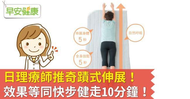 日理療師推奇蹟式伸展!效果等同快步健走10分鐘!