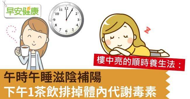 午時午睡滋陰補陽,下午1茶飲排掉體內代謝毒素