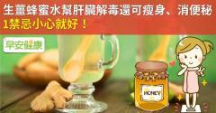 生薑蜂蜜水幫肝臟解毒還可瘦身、消便秘,1禁忌小心就好!