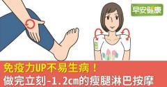 免疫力UP不易生病!做完立刻-1.2cm的瘦腿淋巴按摩