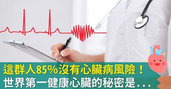 這群人85%沒有心臟病風險!世界第一健康心臟的秘密是...