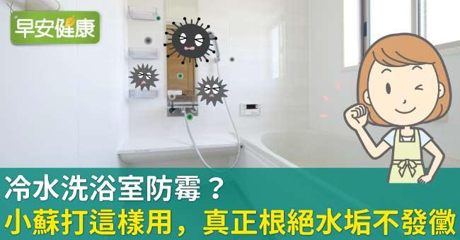 冷水洗浴室防霉?小蘇打這樣用,真正根絕水垢不發黴
