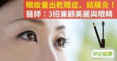 眼妝畫出乾眼症、結膜炎!醫師:3招兼顧美麗與眼睛