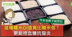 這種糯米GI值竟比糙米低!更能控血糖抗發炎