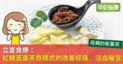 立夏食療:紅糖薑棗茶奇蹟式的改善經痛、活血暖宮