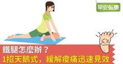 鐵腿怎麼辦?1招天鵝式,緩解痠痛迅速見效