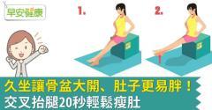 久坐讓骨盆大開、肚子更易胖!交叉抬腿20秒輕鬆瘦肚