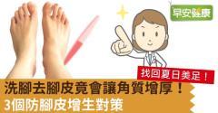 去腳皮做錯讓角質增厚!3個防腳皮增生對策