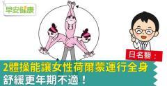 2體操能讓女性荷爾蒙運行全身,舒緩更年期不適!