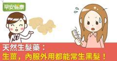 天然生髮藥:生薑,內服外用都能常生黑髮!