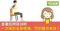 坐著拉椅背20秒,一次揮別全身痠痛、閃到腰也有效!