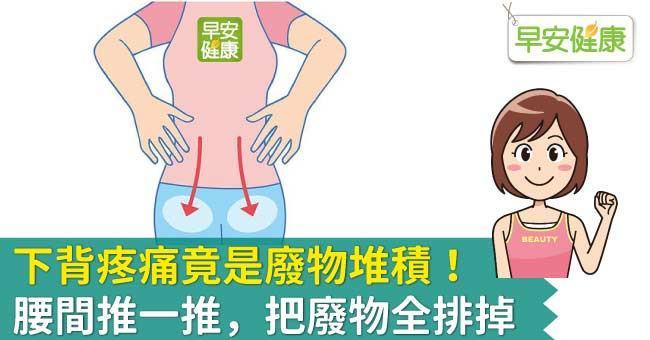 下背疼痛竟是廢物堆積!腰間推一推,把廢物全排掉
