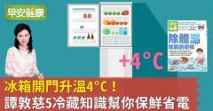 冰箱開門升溫4°C!譚敦慈5冷藏知識幫你保鮮省電