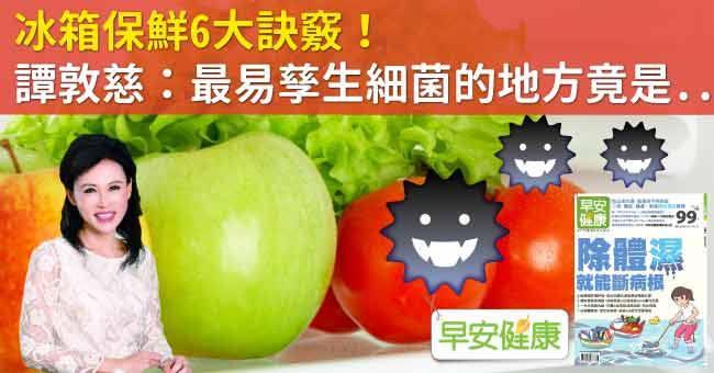 冰箱保鮮6大訣竅!譚敦慈:最易孳生細菌的地方竟是...