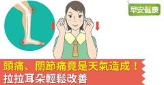 頭痛、關節痛竟是天氣造成!拉拉耳朵輕鬆改善